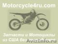 Запчасти для мотоциклов из США Нижний Тагил