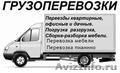 Услуги грузчиков,  грузоперевозки,  квартирные и офисные переезды