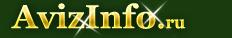 Услуги по аренде недвижимости в Нижнем Тагиле,предлагаю услуги по аренде недвижимости в Нижнем Тагиле,предлагаю услуги или ищу услуги по аренде недвижимости на ntagil.avizinfo.ru - Бесплатные объявления Нижний Тагил